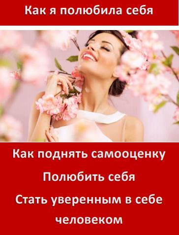 лара литвинова как полюбить себя